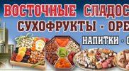 Восточные сладости, орехи, сухофрукты
